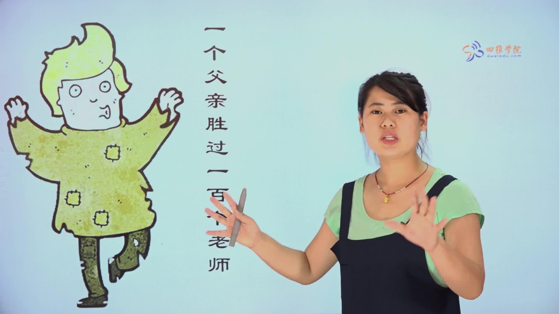 【微加】新初一語文銜接課微課 10 巧做練習:記敘文表達方式及作用