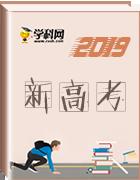 2019高考地理考前训练题