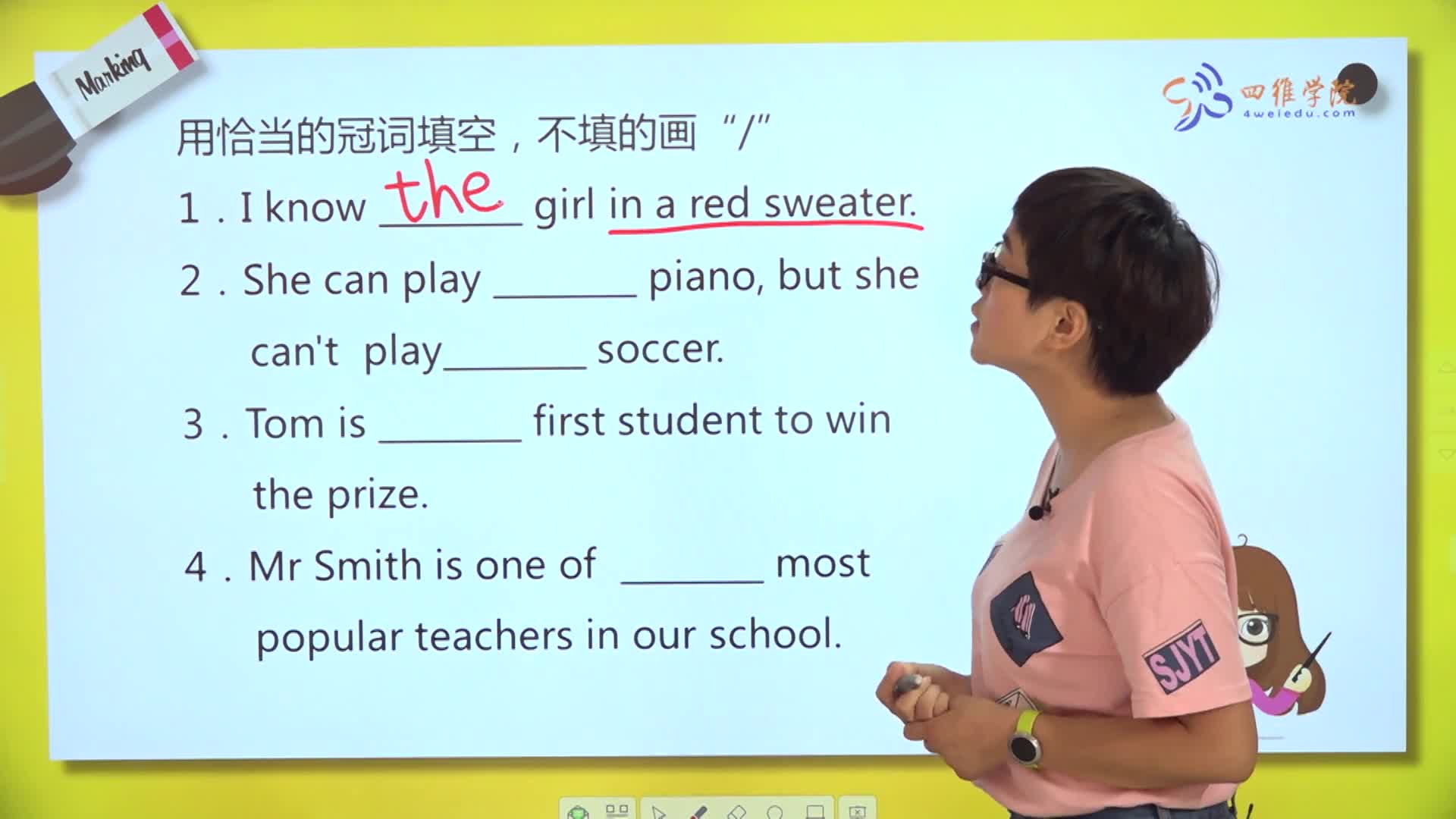 4.4 冠词(四)习题集训-【微加】新初一英语同步课程知识精讲(视频)