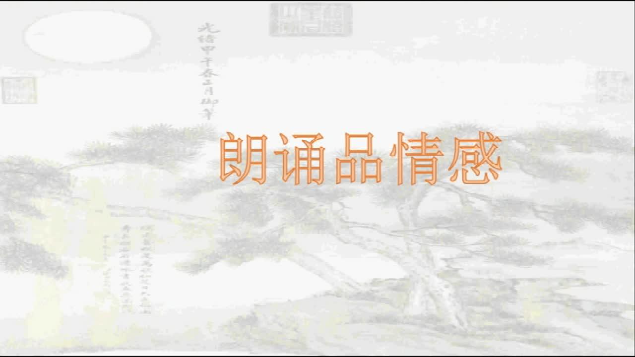 人教版 高中语文 必修三 第二单元 第5课 杜甫诗三首  秋兴八首(其一)-视频微课堂