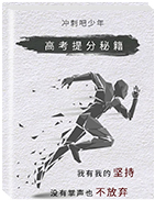 【领跑二轮】2019高考历史二轮复习清单