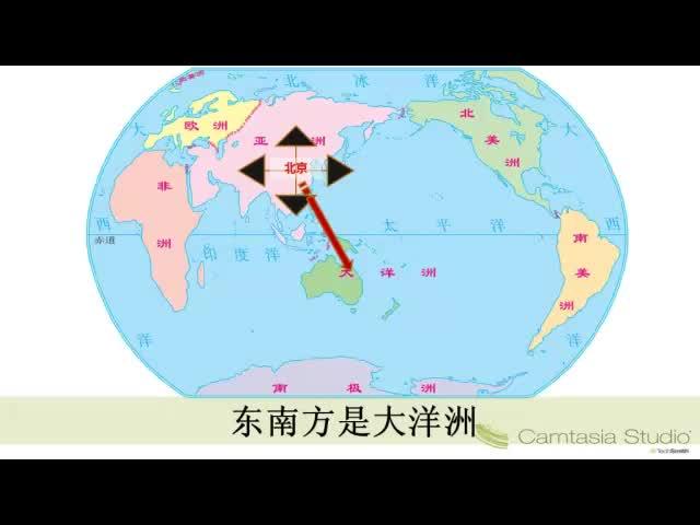 人教版 七年级地理上册 2.1《站在北京望大洲》-视频素材(任凤芝)