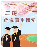 【优选整合】2019届高三化学二轮(全国卷)优选专题复习