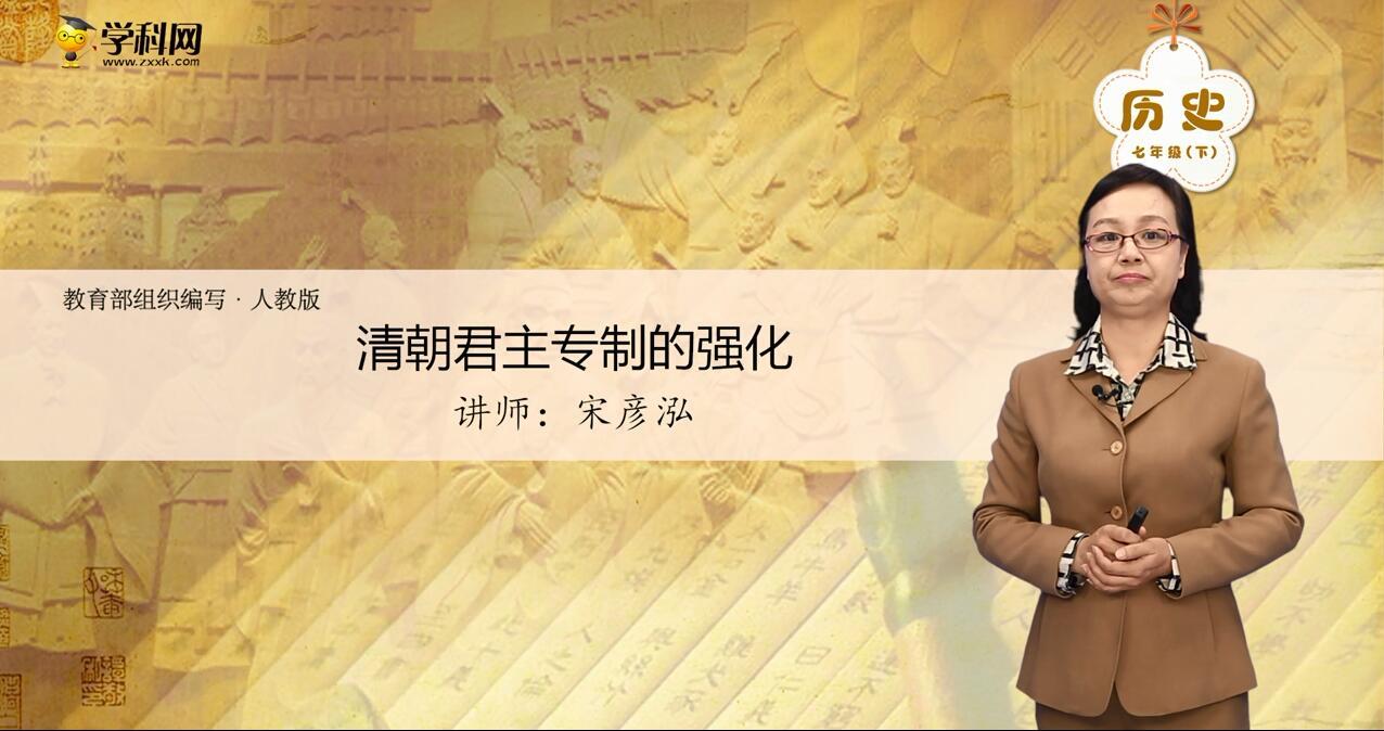 第20课 清朝君主专制的强化-历史七年级下册(部编版微课堂)
