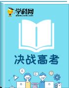 【决战高考】2019高考冲刺复习攻略(4月)