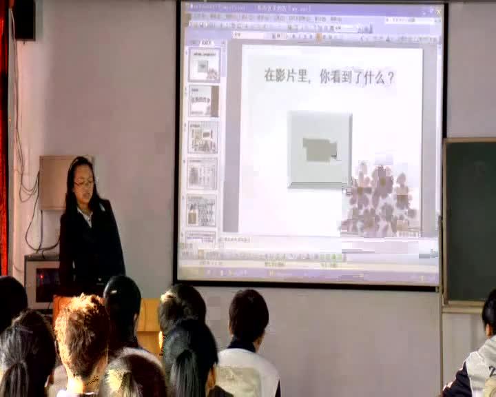 人教版 高中语文 必修一 梳理探究 优美的汉字-课堂实录