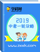 2019年中考一轮重点复习资料汇总(4月)