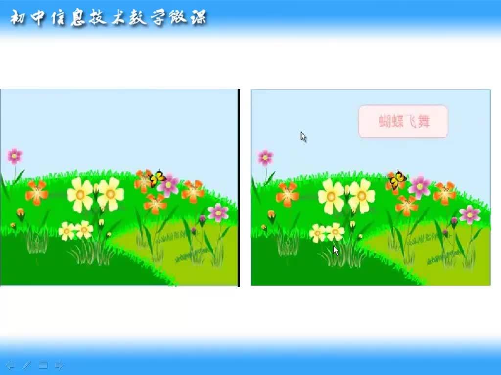 浙教版 八年级信息技术下册 第三单元 第14课 创建按钮元件-视频微课堂
