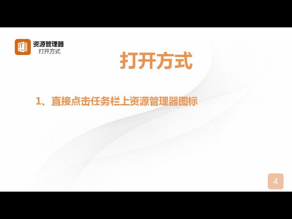 浙教版 七年级信息技术上册 第一单元 信息获取与整理 第1课走进信息技术-资源管理器-视频微课堂