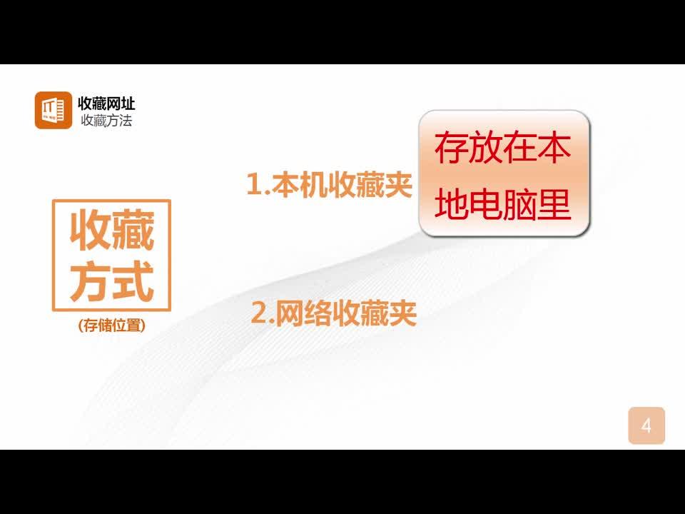 浙教版 七年级信息技术上册 第一单元 信息获取与整理 第3课搜索网络信息-收藏网址-视频微课堂