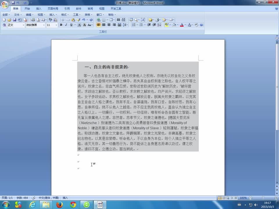 浙教版 七年级信息技术上册 第一单元 信息获取与整理 第4课 获取网上信息-保存文字-视频微课堂
