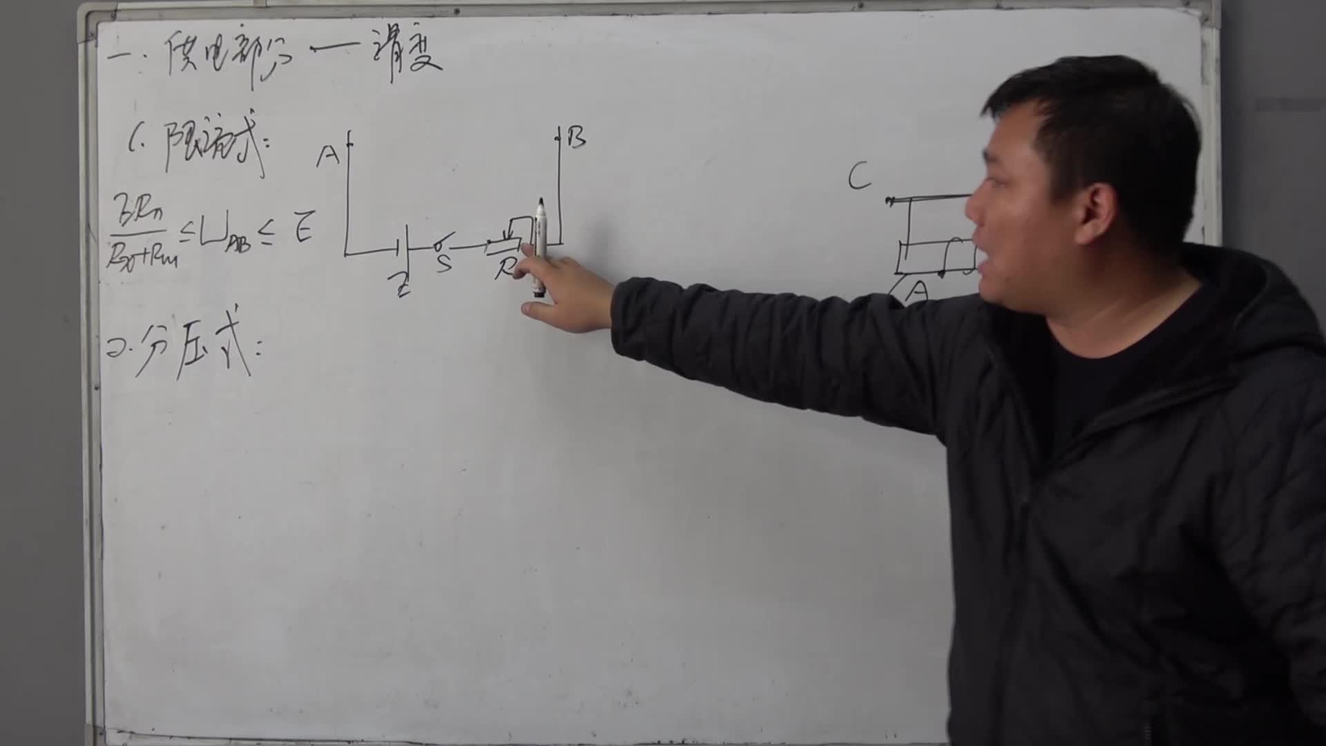 2019年高三物理复习-秒画分压式-电学实验-视频微课堂