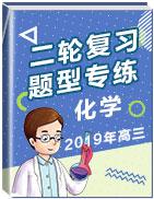 2019年高三化学二轮复习题型专练