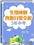 2019年最新最强钱柜官网中考生物冲刺之3年真题分类全解(第一编)