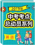 2019年中考英语考点总动员系列