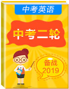2019届中考英语二轮复习专题汇总-4月