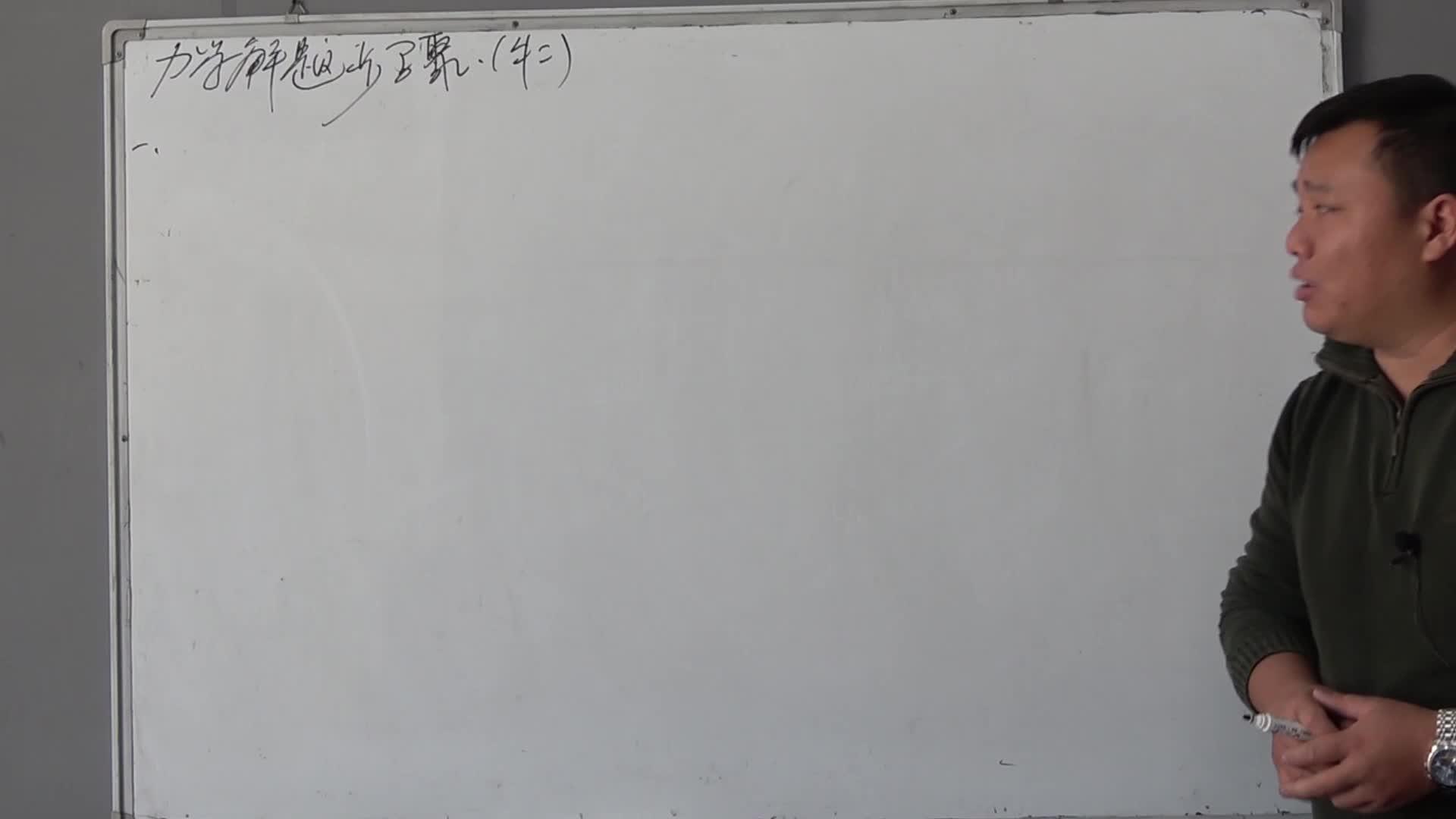 2019年高考物理 二轮复习 应用牛顿运动定律解力学解题步骤-视频微课堂