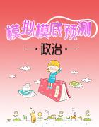 河南省范县第一中学2019届高三文科综合模拟试卷政治试题