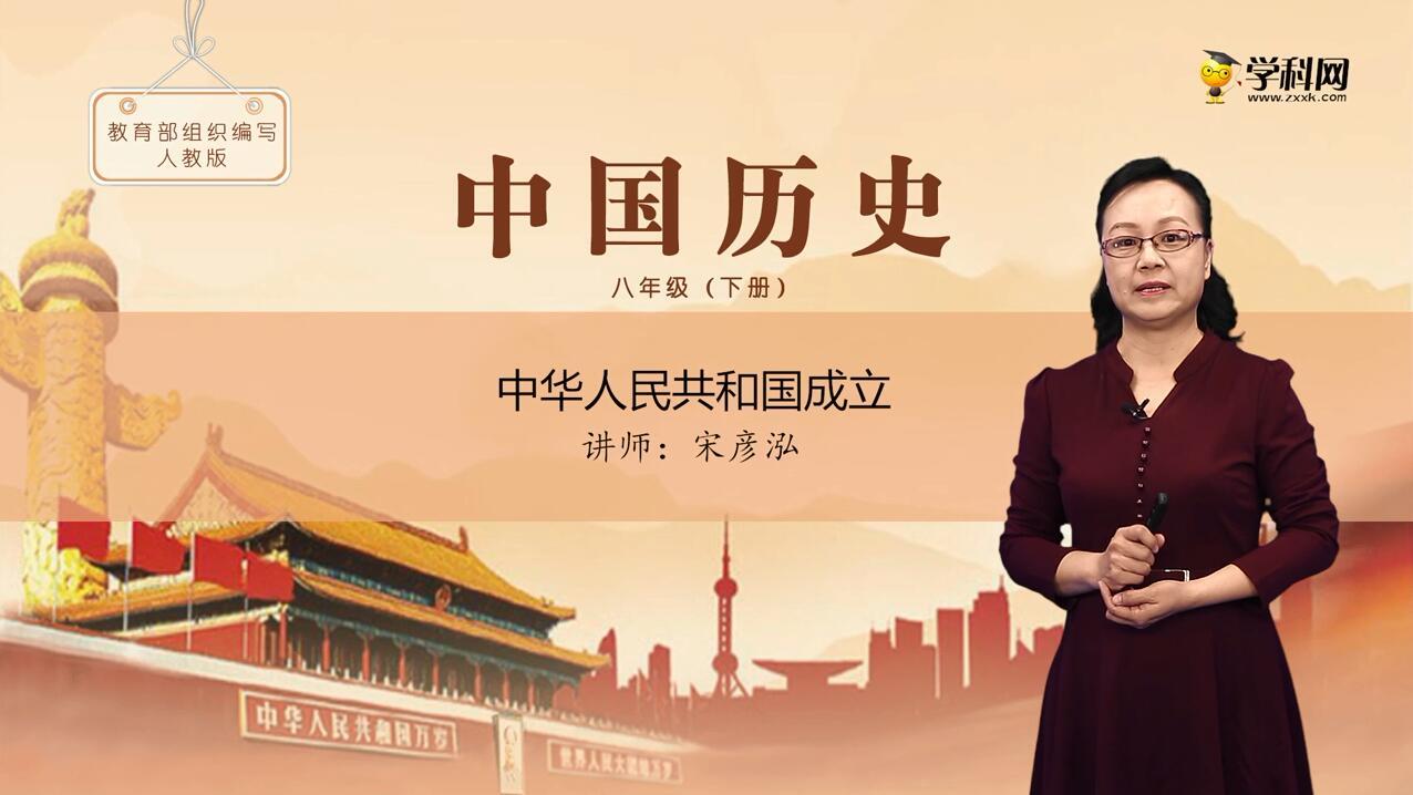1.1 中华人民共和国成立-历史八年级下册(部编版微课堂)