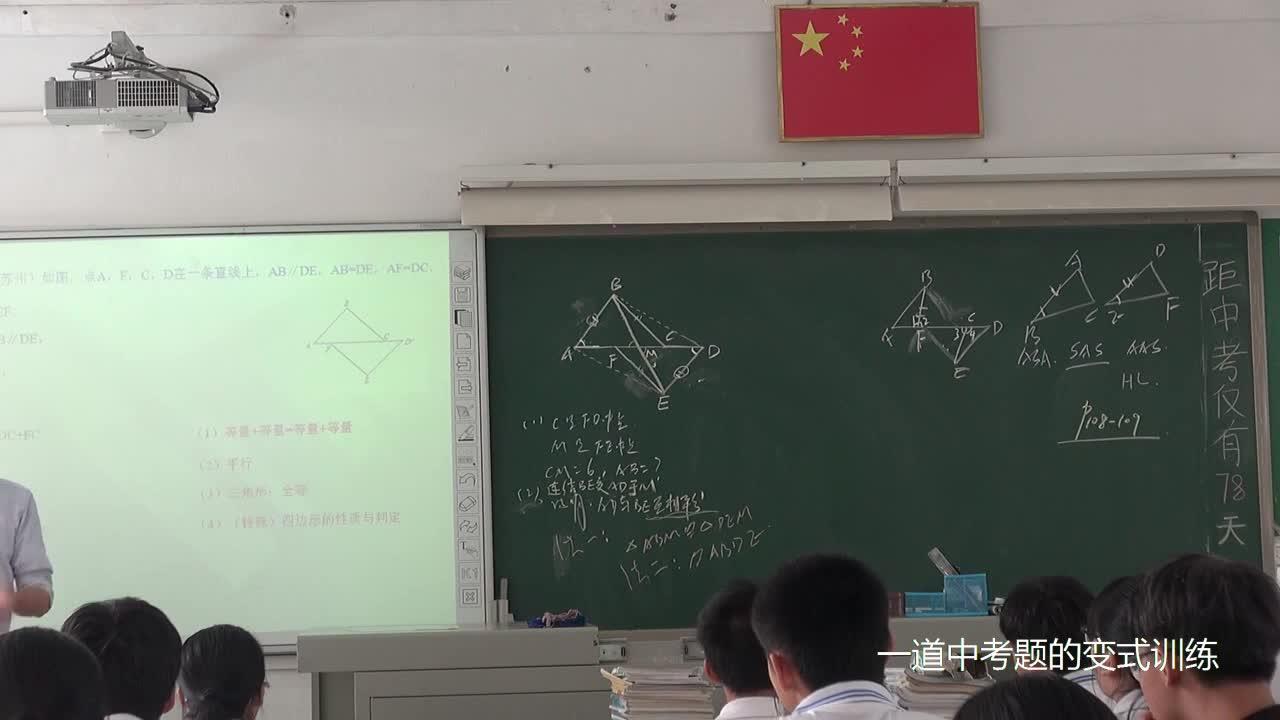 人教版 九年級數學總復習 全等與四邊形 一道中考題的變式訓練(2)-視頻名師示范課