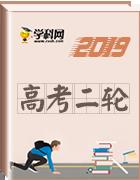2019届高考历史人教版二轮复习仿真模拟训练