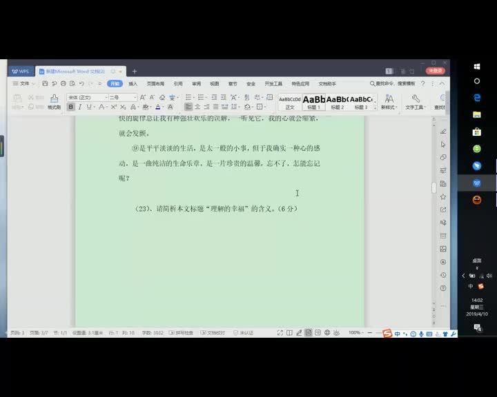 上海市杨浦区2019届中考二模语文视频解析-视频微课堂