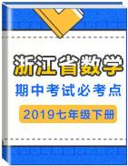 2019年浙江省七年级数学下册期中考试必考点复习(浙教版)