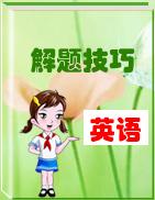 初中英语专题复习解题技巧及练习