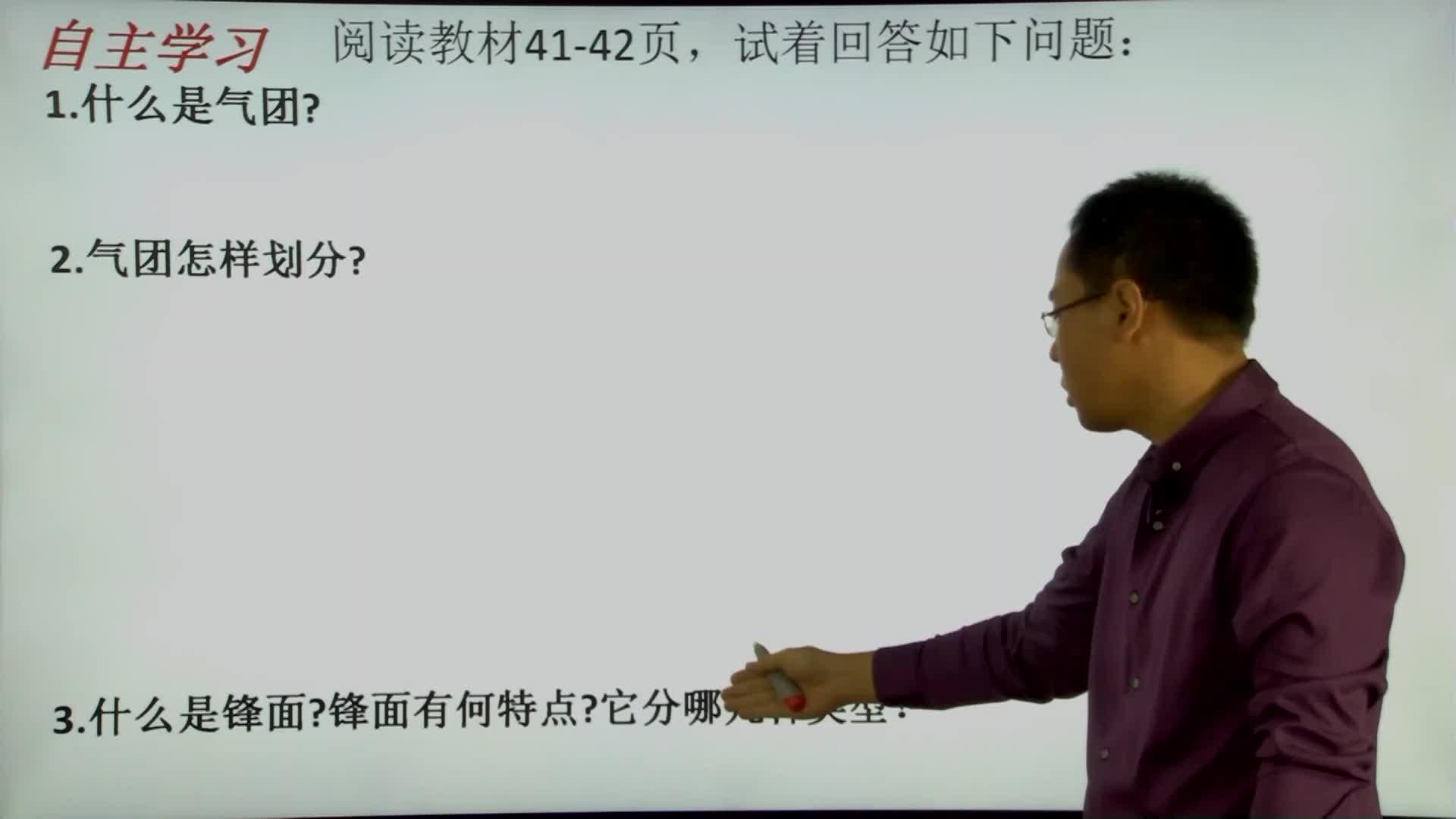 人教版 高中地理必修一 2.3 常见的天气系统-锋面系统-微课堂视频
