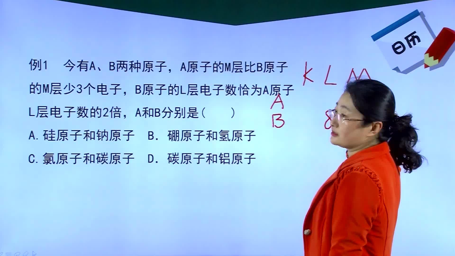 人教版 高中化学二轮复习直击高考 专题三 元素推断(二)-名师示范课