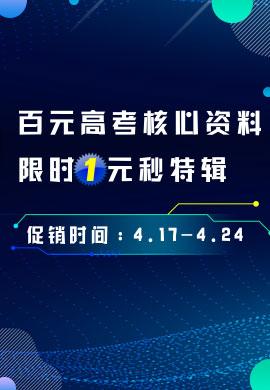 【4.17-4.24】百元高考核心资料限时1元秒(钱柜官网官方网站书城第三方)