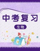 2019中考生物一轮总复习冲刺新高度(4月)