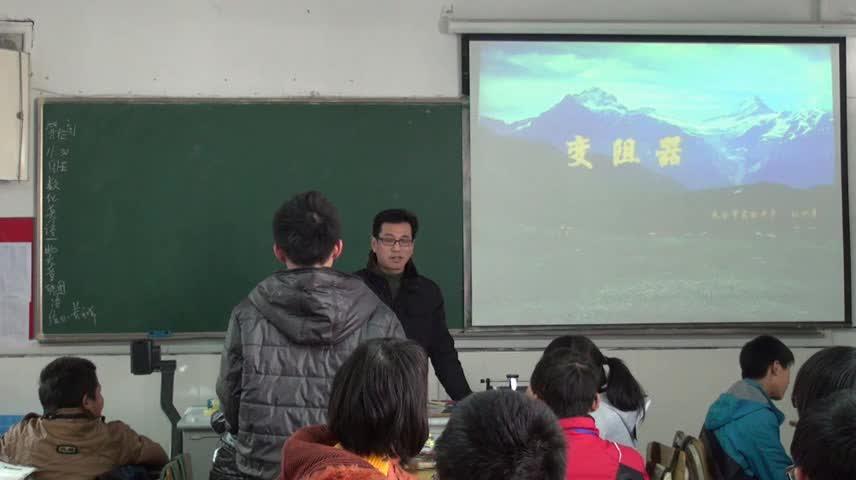 苏科版 九年级物理上册 14.2 变阻器 刘水清-视频公开课