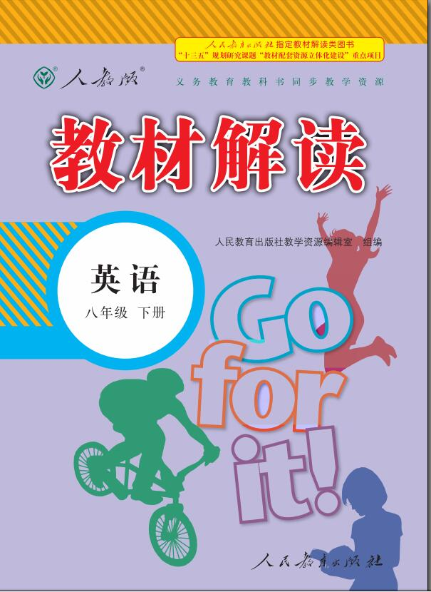 【教材解读】2019版八年级英语下册(人教版)