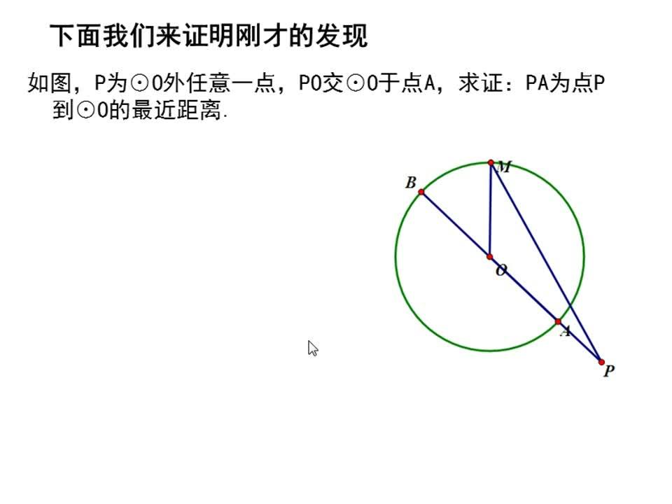 苏科版 九年级上 数学 2.5直线与圆的位置关系 点到圆的最近距离及其运用-微课堂视频