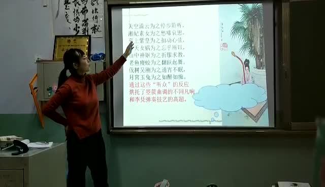 人教版 高二語文選修《中國古代詩歌散文欣賞》第三單元《李憑箜篌引》-視頻微課堂