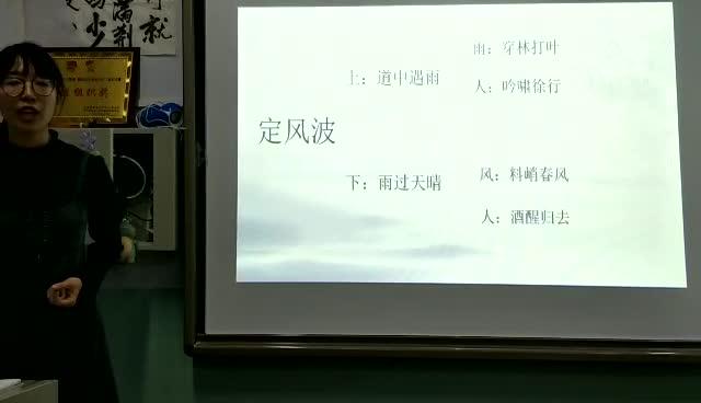 人教版 高一语文 必修四 第二单元 第5课《定风波》-视频微课堂
