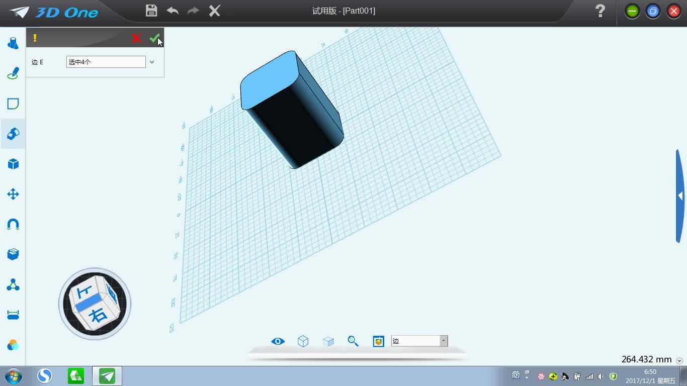 苏教版 高中通用技术必修一拔模造型杯体设计操作演示--第六单元  设计图样的绘制 计算机辅助制图(选学)-视频微课堂