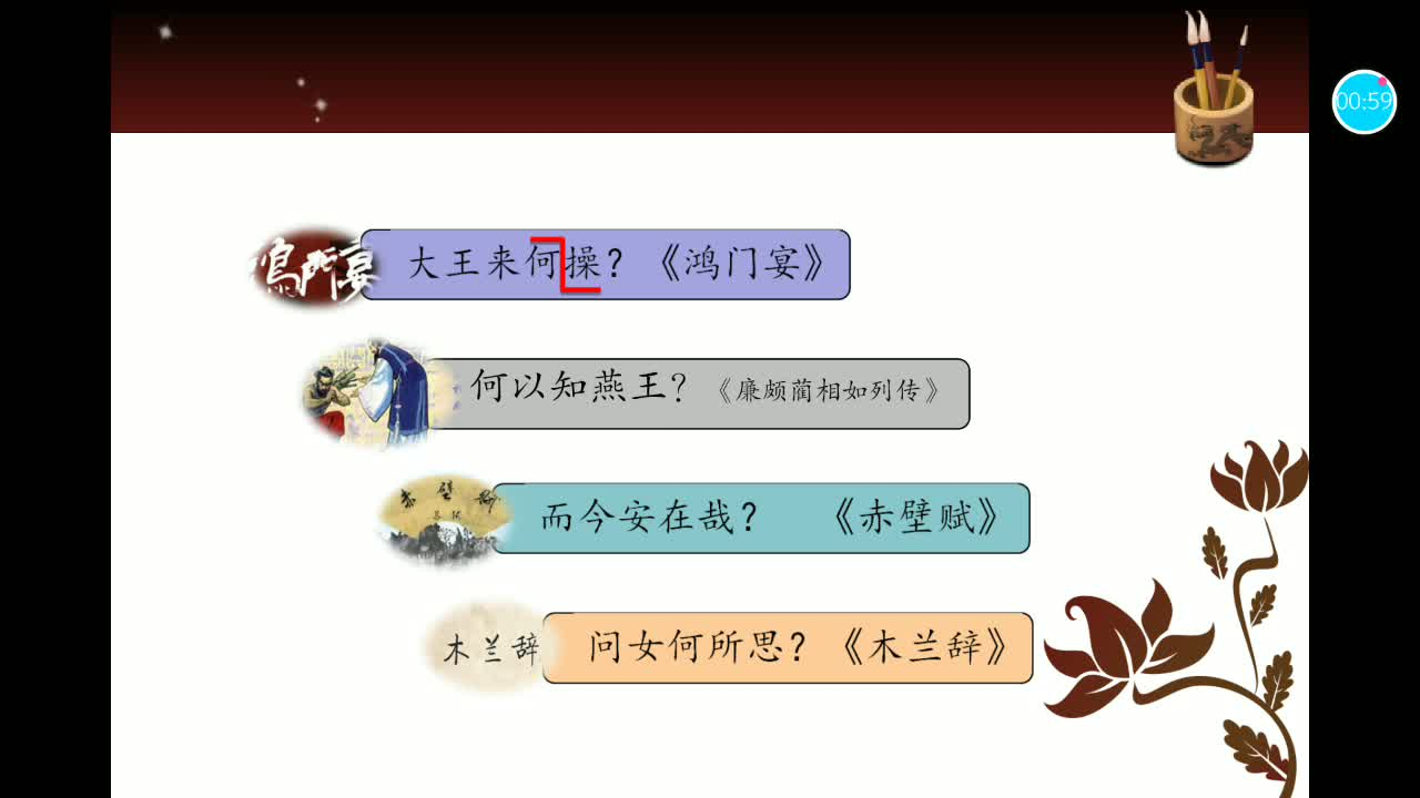 人教版 高一语文必修一 第二单元 宾语前置-视频微课堂