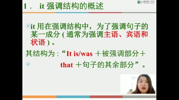 人教版 高一英語 it用于強調句式-視頻微課堂