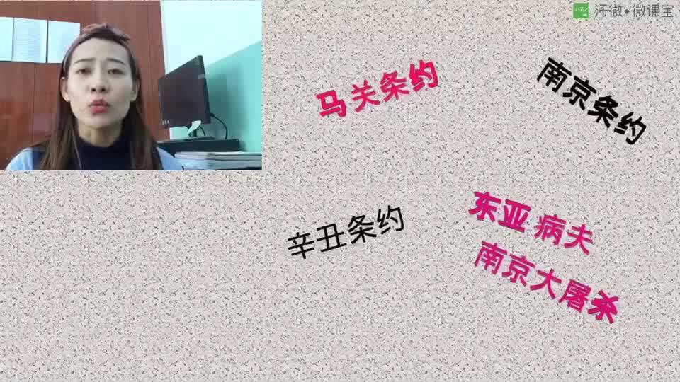 人教版 高一语文必修一 3.7纪念刘和珍君-视频微课堂