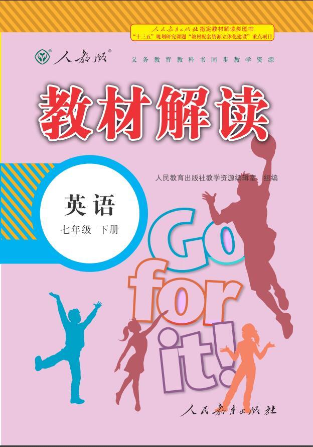 【教材解读】2019版七年级英语下册(人教版)