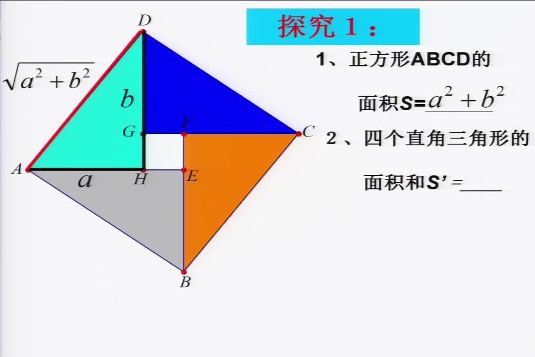 人教版 高一數學必修五 3.4 基本不等式--視頻微課堂