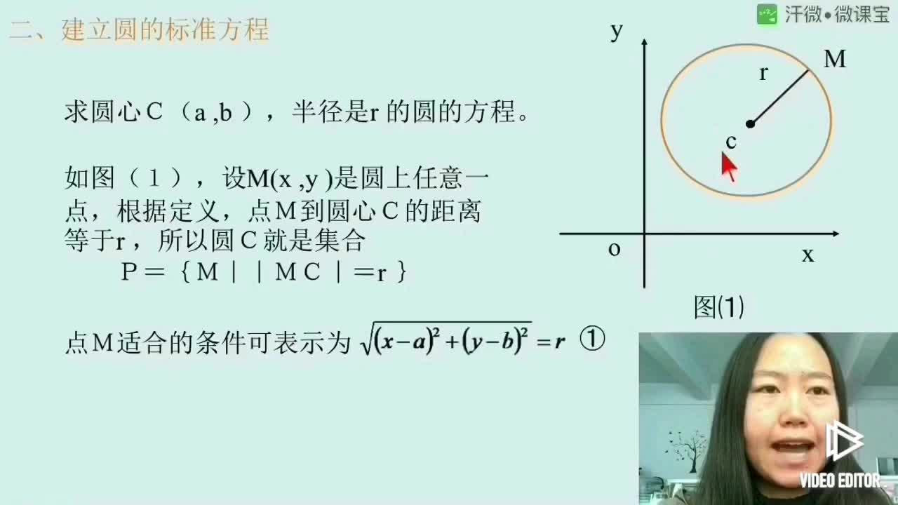 人教版 高一数学必修二 4.1.1 圆的标准方程-视频微课堂