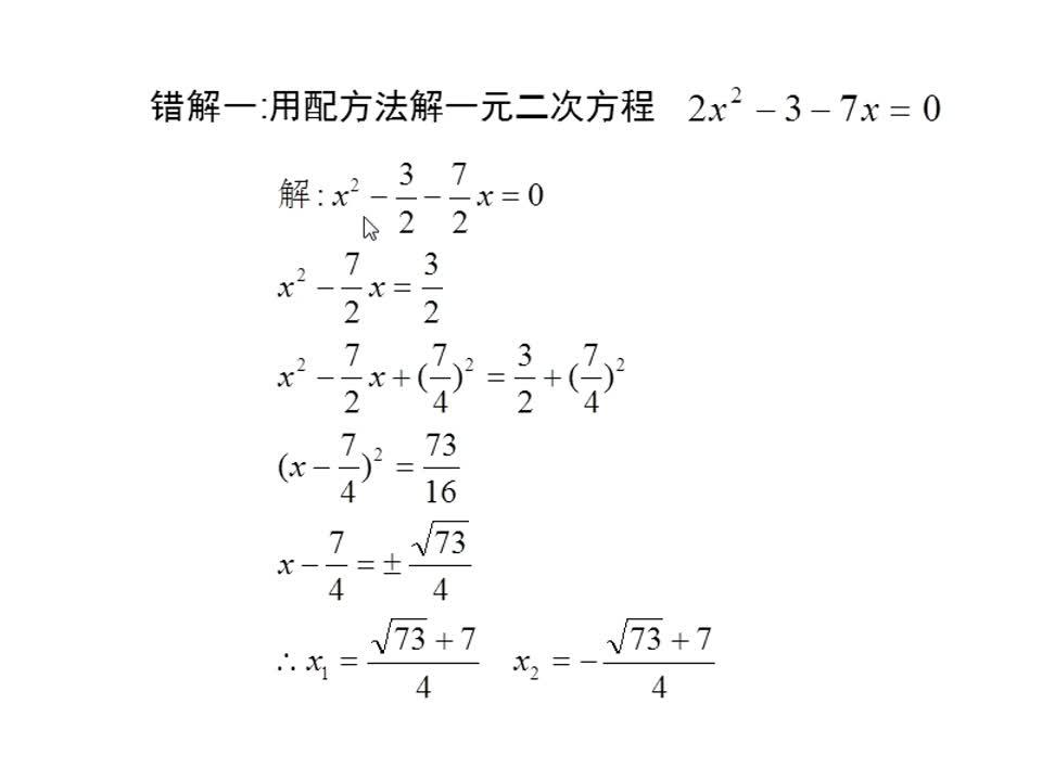 苏科版 九年级上册 数学  1.2一元二次方程的解法 用配方法解一元二次方程常见错误(二)-视频微课堂