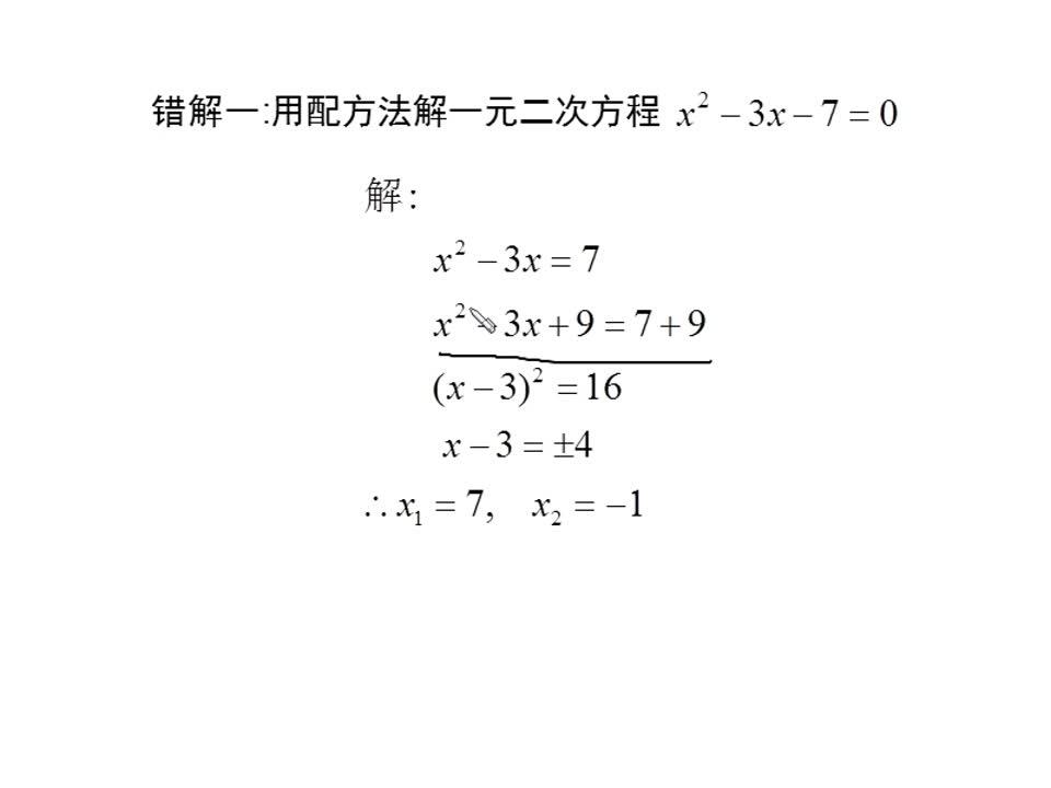 苏科版 九年级上册 数学  1.2一元二次方程的解法 用配方法解一元二次方程常见错误(一)-视频微课堂