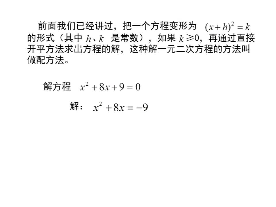 苏科版 九年级上册 数学  1.2一元二次方程的解法 用配方法解一元二次方程(四)-视频微课堂
