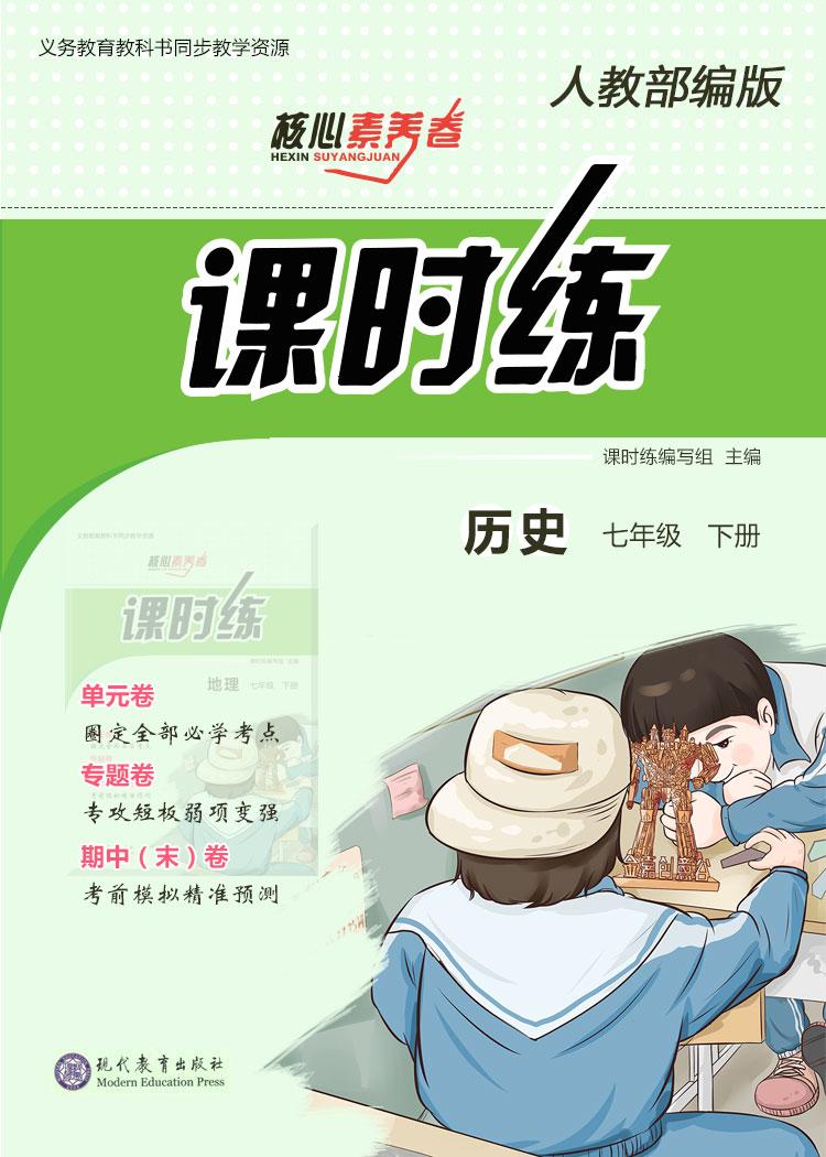 【核心素养卷】2019版七年级历史下册课时练(人教部编版)