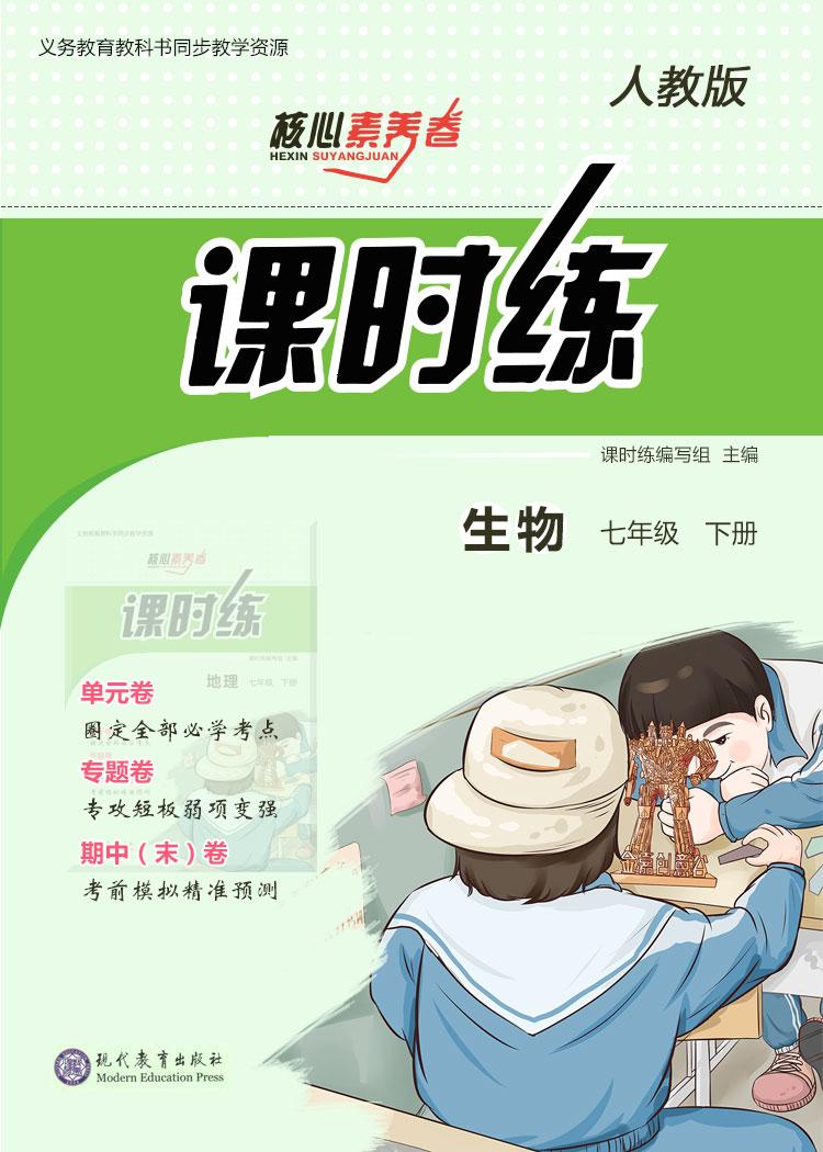 【核心素养卷】2019版七年级生物下册课时练(人教版)