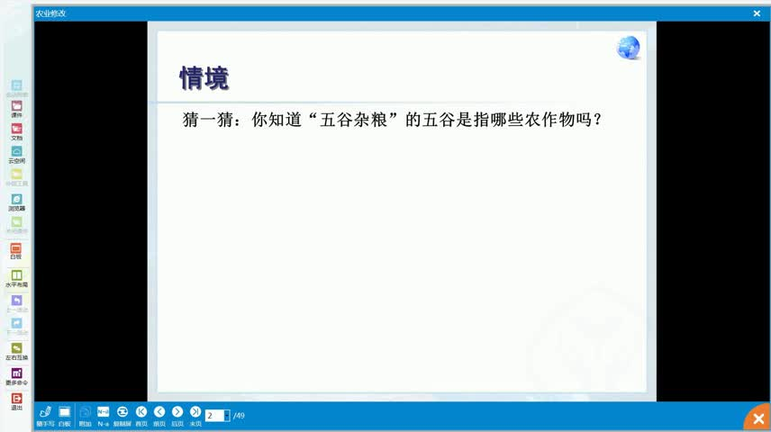 人教版 八年級上冊地理 第四章 第二節 農業 馮惠琴-視頻公開課